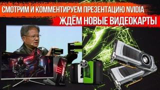 Смотрим презентацию NVIDIA, ждём новые видеокарты! (архив трансляции)