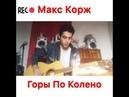Макс Корж Горы По Колено кавер на гитаре