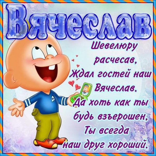 Открытки открытка, поздравить вячеслава днем рождения красивая открытка