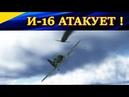 Бешеный И-16. Маневры-это наше ВСЁ! IL-2 Sturmovik Battle of Stalingrad (Ил-2 БЗС, Ил-2 БЗМ)