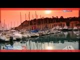 Орел и Решка. Лазурный Берег. Франция