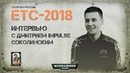 Сборная России на ЕТЦ 2018 по Warhammer 40 000 Интервью с Дмитрием Impulse Соколинским