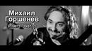 Спектакль Джо Памяти М Ю Горшенёва