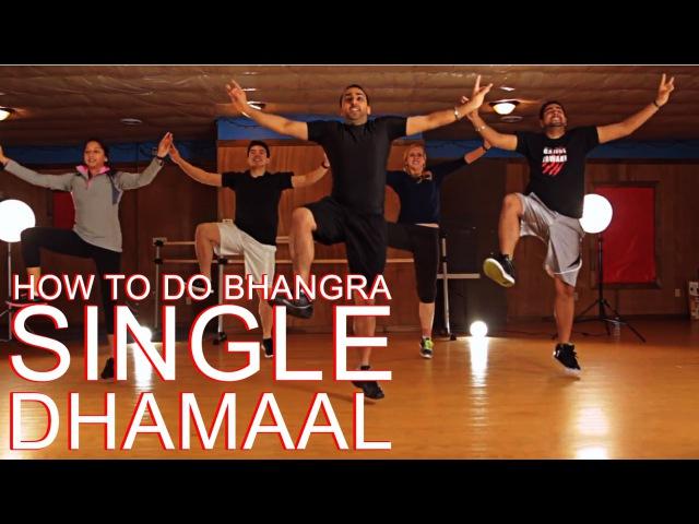 Learn Bhangra Dance Steps - Single Dhamaal Tutorial | Beginner 1 of 14