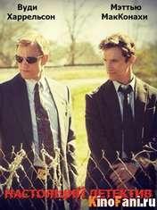Смотреть Настоящий детектив. Сезон 1-2 / True Detective онлайн