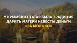 Матери крымскотатарской невесты давали деньги за молоко