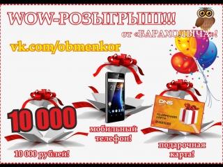 Розыгрыш от группы Барахолыч, 10000 рублей,мобильный телефон и карта ДНС , подробнее под видео