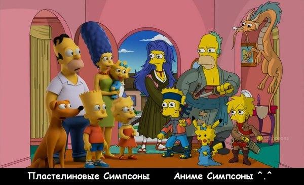 Вариации Симпсонов