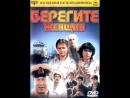 Берегите женщин ( СССР 1981 год) FullHD