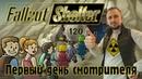 Первый день смотрителя - Fallout Shelter на PS4 1