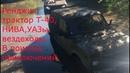 Трактор Т 40 против Рендж Ровера Нивы УАЗов Вездеходов и квадроцикла Сергач