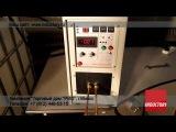 ВЧ-15А - обзор индукционного нагревателя
