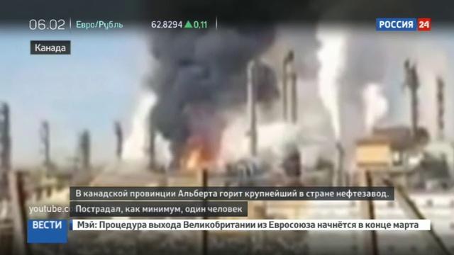 Новости на Россия 24 • На одном из канадских НПЗ прогремел взрыв