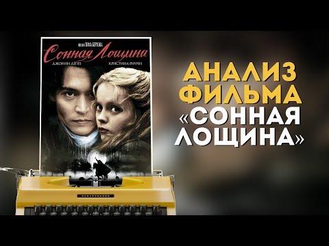 Обзор Фильма Сонная Лощина Режиссер Тим Бертон