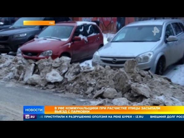 В Уфе коммунальщики при расчистки улицы засыпали выезд с парковки