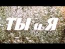 «Ты и Я» 1971 реж: Лариса Шепитько