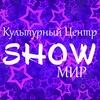 "Культурный Центр ""ШОУМИР"" Москва"