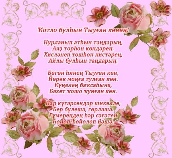 Открытки, открытка с днем рождения на башкирском языке женщине своими словами