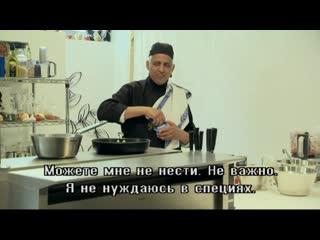 Израильский сериал - Короли кухни 35 серия