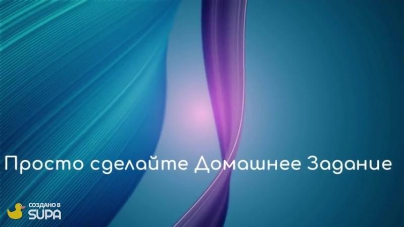 Промо-Видео