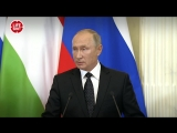 Владимир Путин о сбитом в Сирии самолёте Ил-20