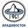 ГФСТ Владивосток