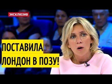 Дебилы, сэр! Мария Захарова аргументами РАЗВЕНЧАЛА новые обвинения русофобки Терезы Мэй!