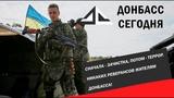 Сначала - зачистка, потом - террор. Никаких реверансов жителям Донбасса!
