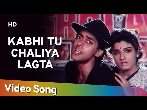 Kabhi Tu Chhalia Lagta Hai | Patthar Ke Phool (1991) | Salman Khan | Raveena Tandon | 90's Superhits
