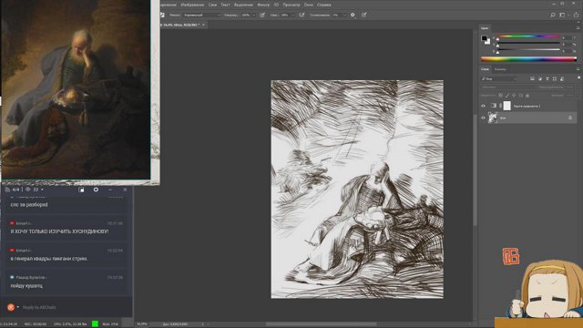 Рисую стадики Рембрандта