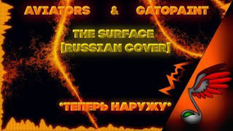 Aviators (Feat. GatoPaint) - The Surface [Rus] (Cover by MicroNoise)