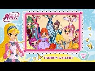 Winx Club Season 6: Fashion Photo Gallery