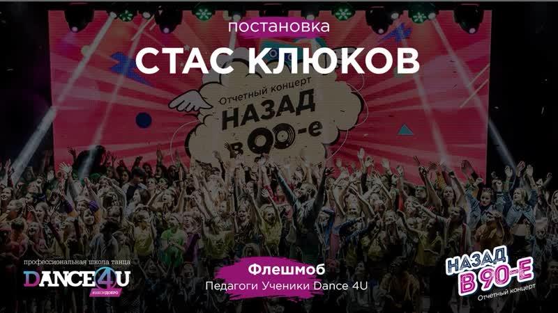 ПОСТАНОВКА СТАС КЛЮКОВ Флешмоб Педагоги Ученики Dance 4U