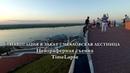 Навигация в закат Чкаловская лестница TimeLapse