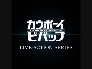 Guess it's time to announce that Cowboy Bebop, the live-action series, is heading to @Netflix.… »