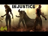 Injustice Gods Among Us. Часть 4 (Джокер)