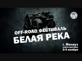 Off-Road фестиваль