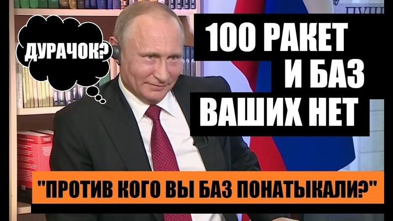 H.A.Τ.Ο ГΟТΟВИТ НАПАДЕНИЕ НА ΡΟССИЮ — Владимир Путин — 29.09.2018