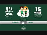 Два друга(2010) 1-4 Ювентус-Тигры 21