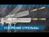 Warface | Как быстрее стрелять из пистолета без макросов | Биги-Бум (ДеспайтДеат)