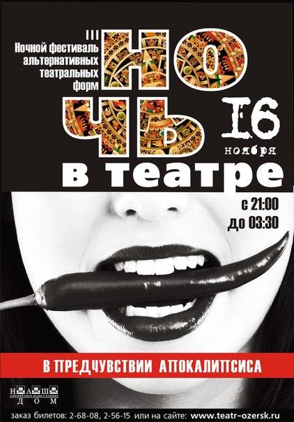 10-29-noch v teatre