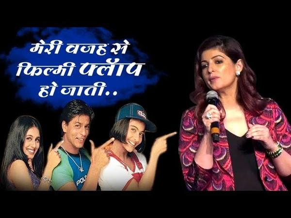 Twinkle Khanna Taunts Rani Mukerji Says 'I Made Her Career' Kuch Kuch Hota Hai
