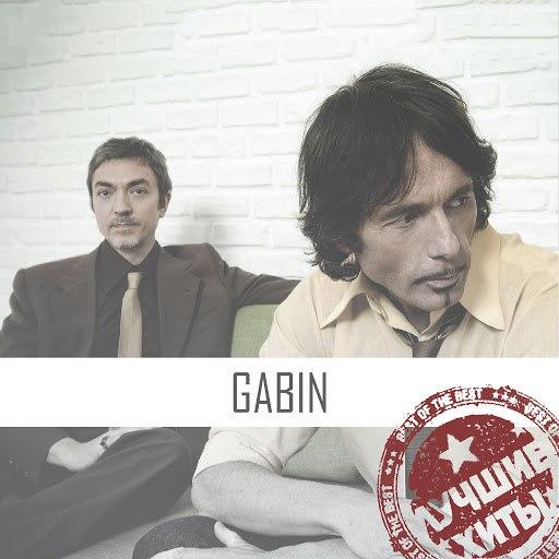 Gabin альбом Лучшие Хиты