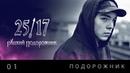 25/17 • 25/17 п.у. Дмитрий Ревякин 01. Подорожник (Русский подорожник 2014)