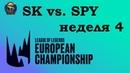 SK vs SPY Week 4 LEC 2019 Чемпионат Европы LCS EU SK Gaming против Splyce