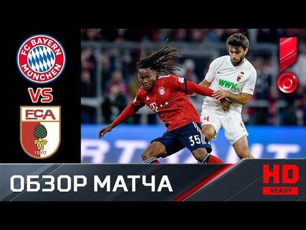 25.09.2018 Бавария - Аугсбург - 1:1. Обзор матча