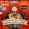 МатрёШка на ДнеРождения клуба CatHouse по-Русски
