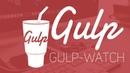 Уроки 7 Следим за файлами Gulp watch