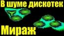 Крутая супер Музыка Миража В шуме дискотек / Самая Клубная ритмичная красивая музыка для души клипы
