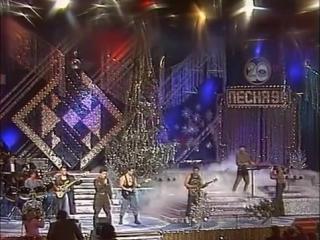Любэ - Атас (Песня года 90).mp4